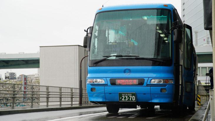 【大阪シティバス】関空行きリムジンバス、発進!