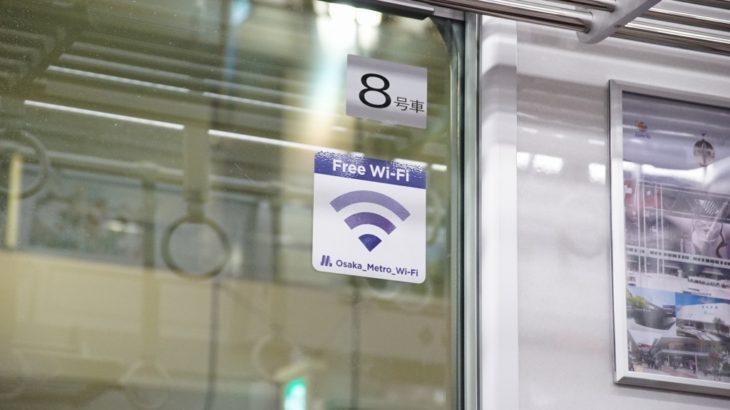 【御堂筋線】「Osaka Metro Wi-Fi」を使ってみた。快適に利用できる?実効速度は?