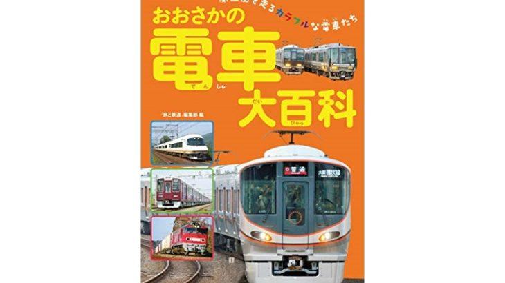 【ありがとう】「おおさかの電車大百科」等、Kindleで無料公開中!大阪メトロも出てきてます
