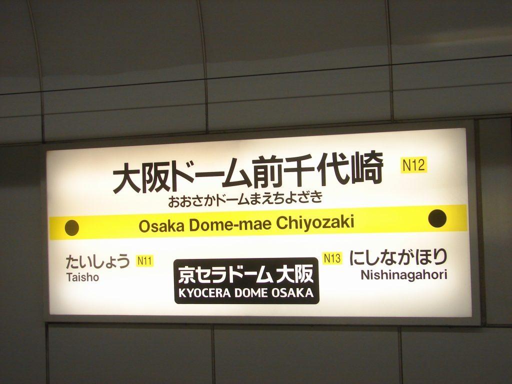 【特集】大阪地下鉄の記録 #05「大阪ドーム前千代崎、改名へ」