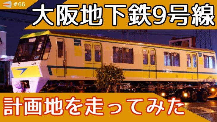 【動画#66】「最後の新線『地下鉄9号線』計画地を走る」を公開しました