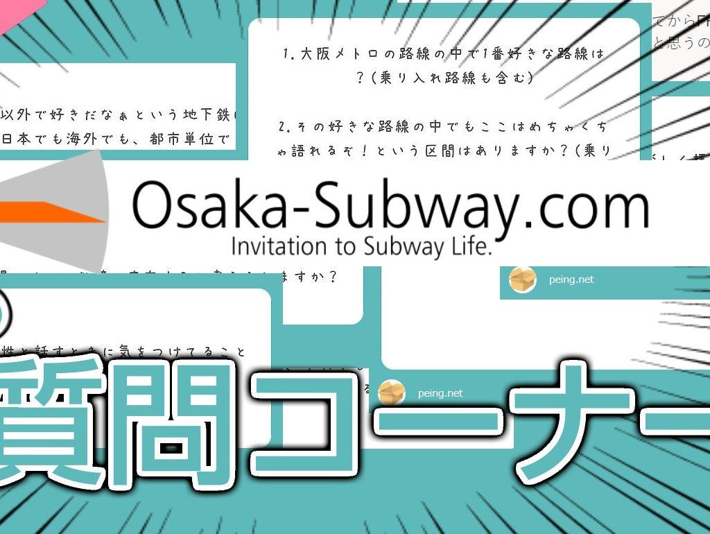 【動画#65】「Osaka-Subway.com初の!\質問コーナー!! / 」を公開しました