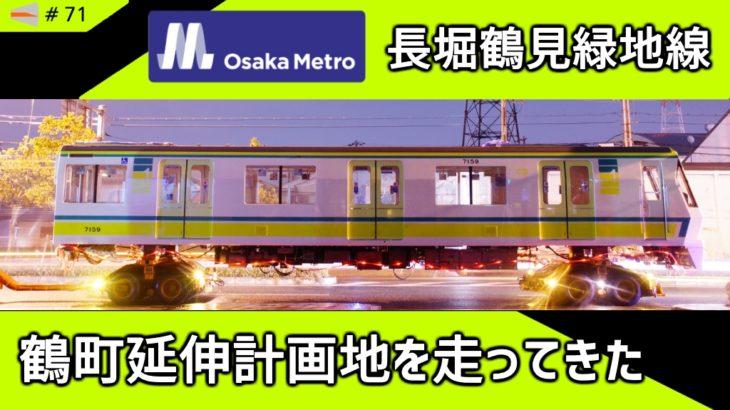 【動画#71】「長堀鶴見緑地線 鶴町延伸計画地を走る」を公開しました