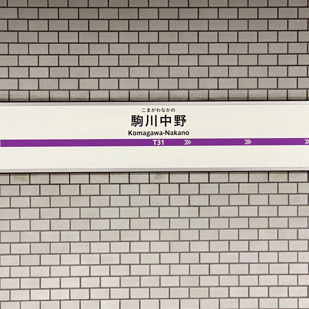 【谷町線】駒川中野駅、駅名標をリニューアルするも…向きが反対に