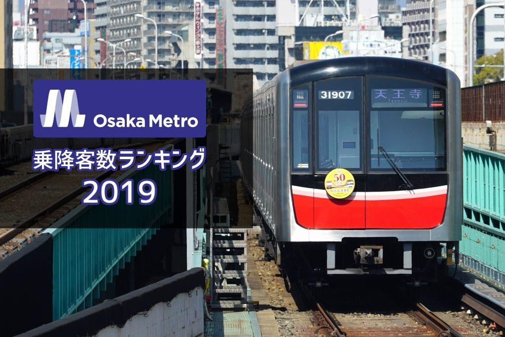 大阪メトロ乗降客数ランキング【2019年最新版】