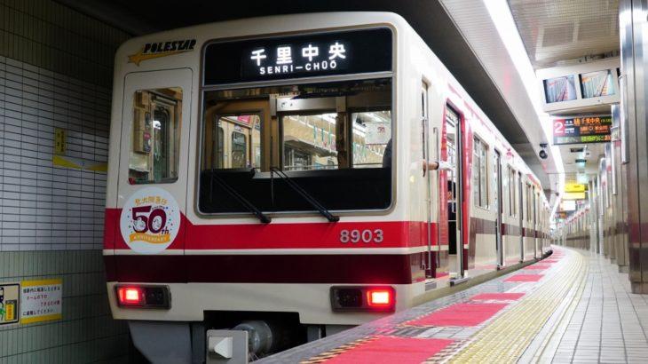【北大阪急行】8000形ポールスターはラッピングになっている?
