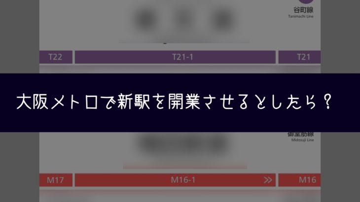 【コラム】大阪メトロで新駅を開業させるとしたらどこ?