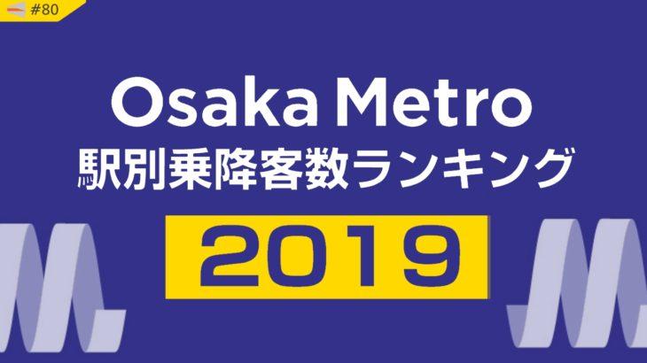【動画#80】「【最新版】大阪メトロ乗降客数ランキング2019」を公開しました