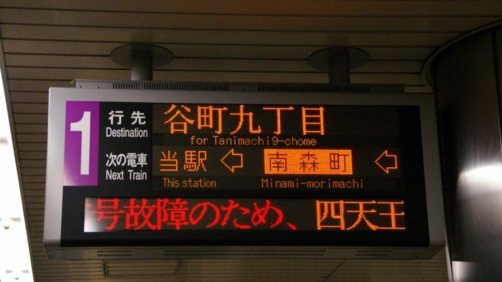 【過去アーカイブ】谷町線で谷町九丁目行きを運転