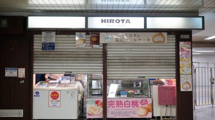 【御堂筋線】天王寺駅のヒロタ、今月末で閉店へ…債務超過によるものか
