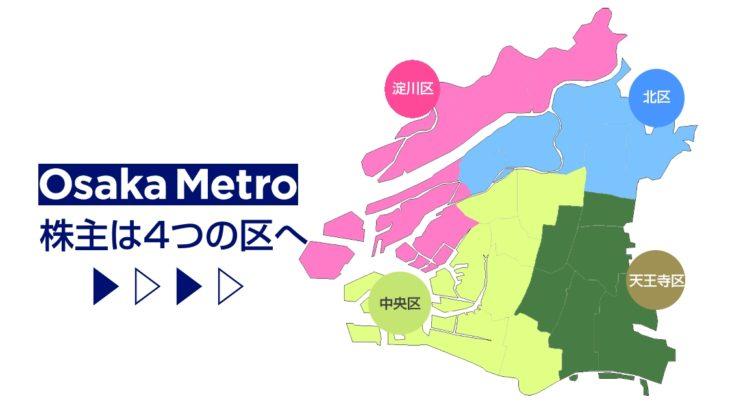 【大阪都構想】大阪メトロの株式は特別区に4分割へ