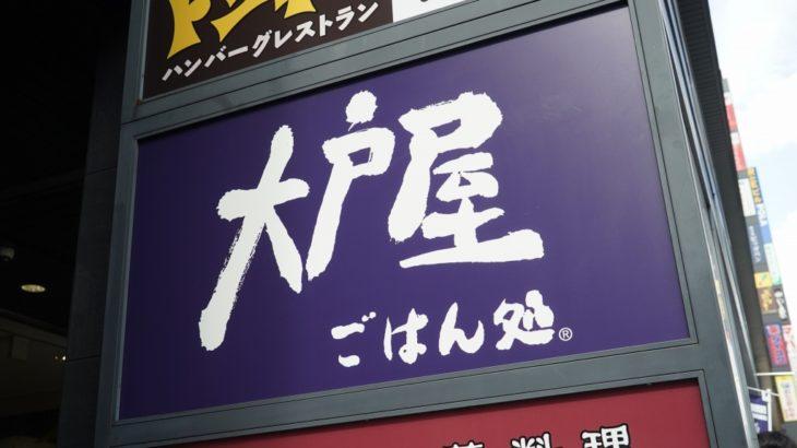 【!?】大阪メトロサービス、神戸で大戸屋を運営していた
