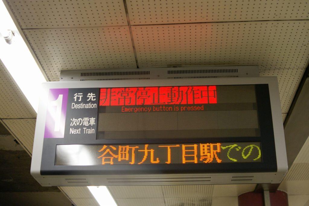 【統計】人身事故や信号故障で地下鉄が止まった時…復旧までの時間はどれぐらい?