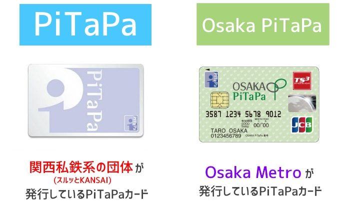 【コラム】Osaka PiTaPa(大阪ピタパ)とPiTaPa(ピタパ)の違いとは?