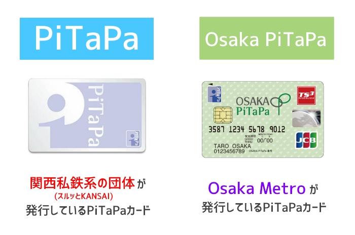 【2020年最新】「Osaka PiTaPa」と「PiTaPa」の違いとは?
