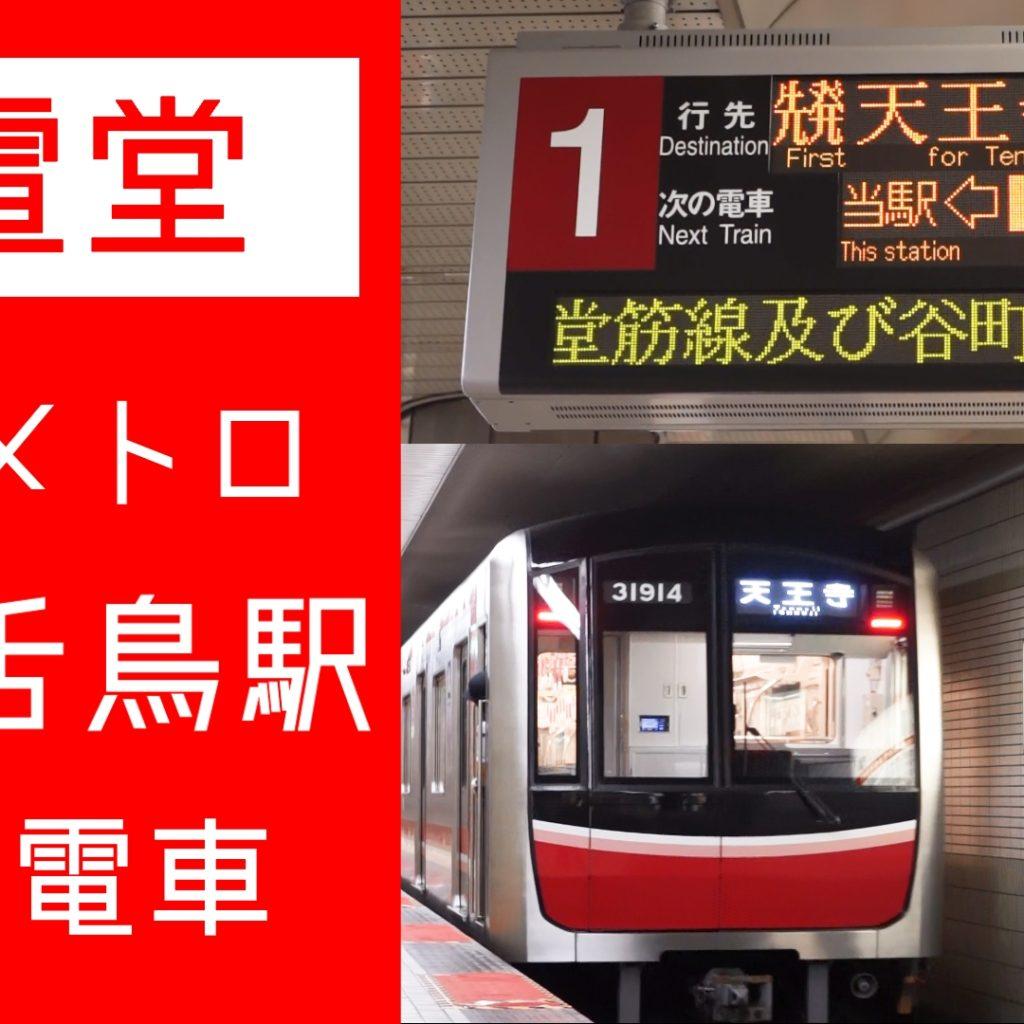【動画#100】Youtubeで最新動画公開!「【終電堂】大阪メトロ 御堂筋線 なかもず駅の最終電車を見てきた!」