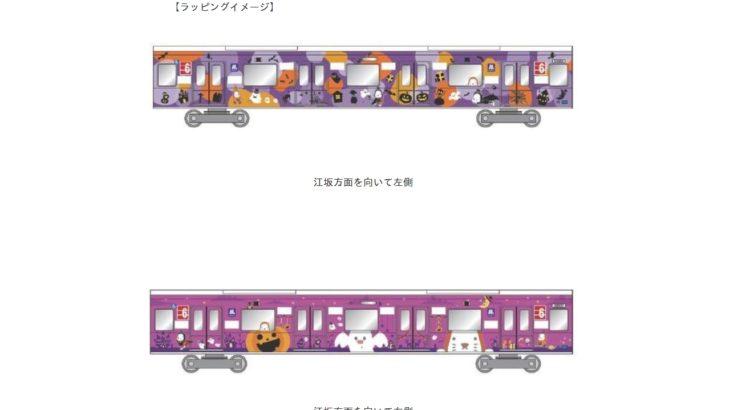 【御堂筋線】ハロウィン列車「にゃんばろうトレイン」を運行