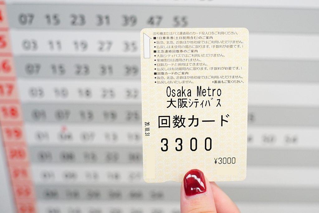 回数カード 白黒 券売機
