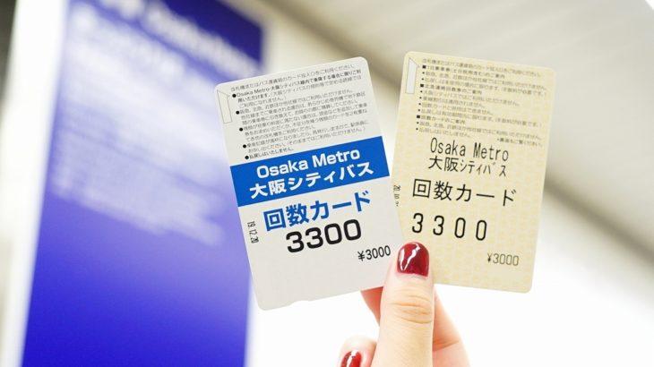 大阪の地下鉄に安く乗れる「回数カード」を大阪メトロマニアが徹底解説!