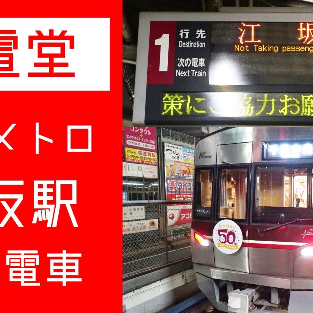 【動画#108】Youtubeで最新動画公開!「【終電堂】大阪メトロ 御堂筋線 江坂駅の最終電車を見てきた!」