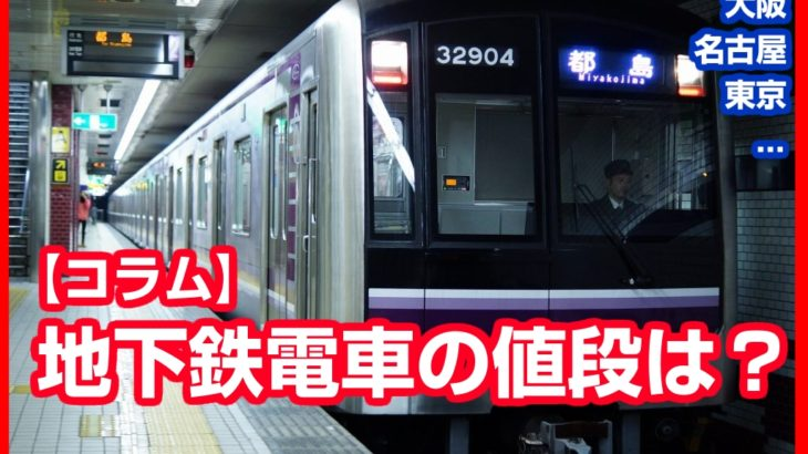 【コラム】地下鉄電車の値段は?
