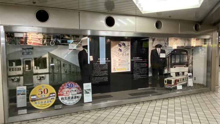 【北大阪急行】50周年記念展示「まるごと北急博」を各駅で実施