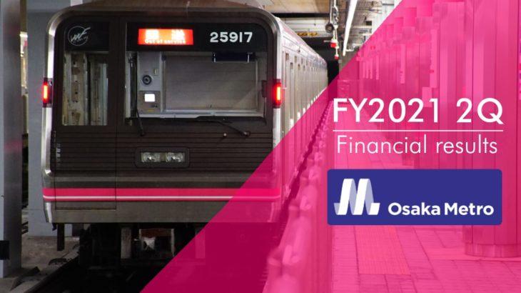 【決算】大阪メトロ、中間決算も赤字続く。在阪私鉄と比較してみた結果…