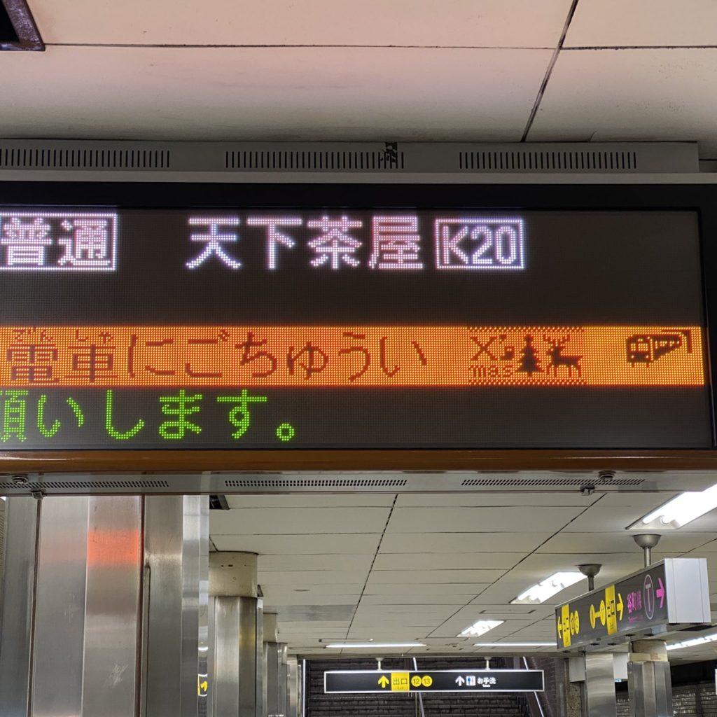 【堺筋線】天六のLED発車標、今度は可愛いクリスマス仕様に!