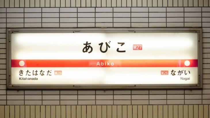 【2020年改正版】御堂筋線あびこ駅始発電車の時刻は?