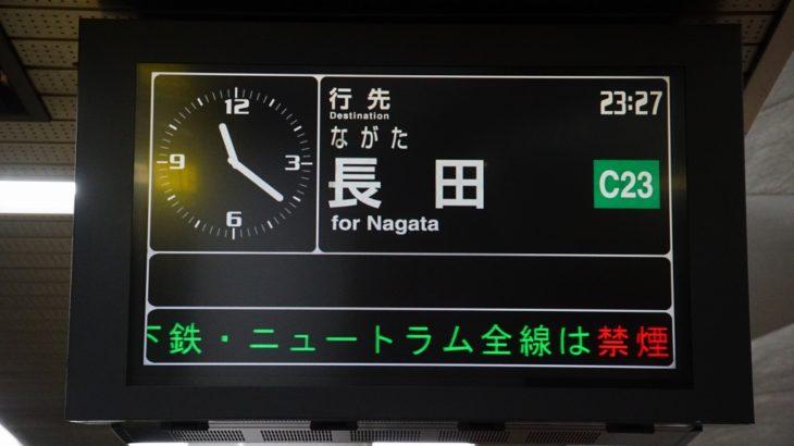 【中央線】終夜運転は全便長田行きで運行へ