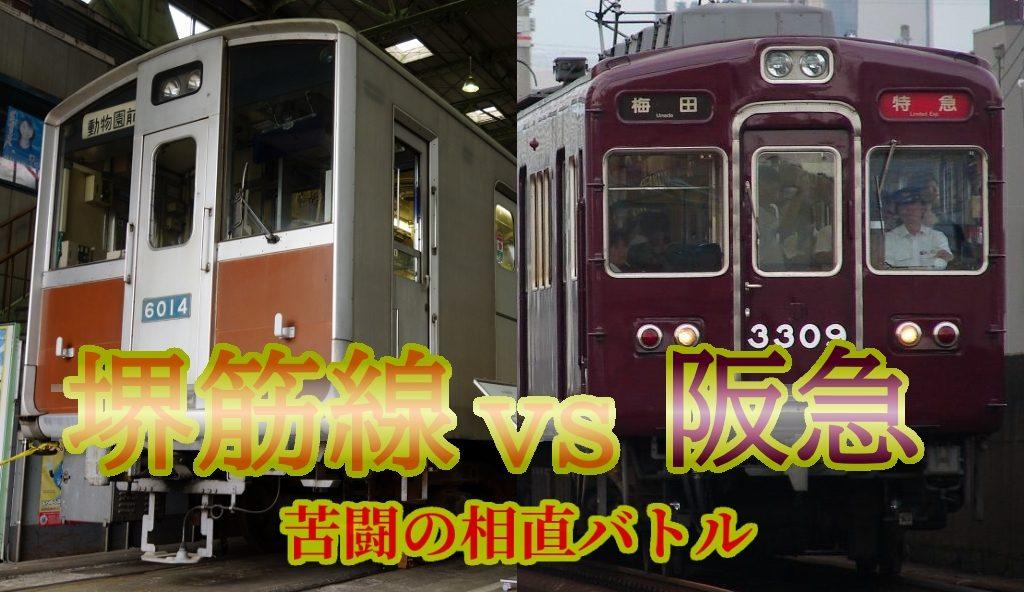 【ここまで揉める?】堺筋線vs阪急、苦闘の相直バトル