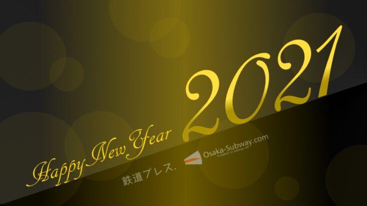 【賀正】2021年。新年あけましておめでとうございます。