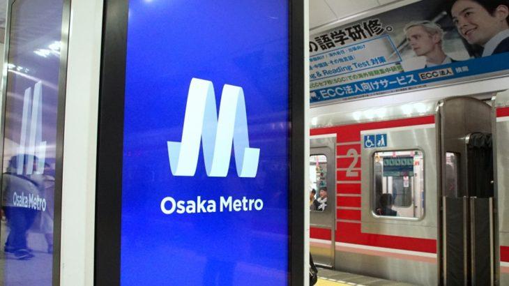 【御堂筋線】ホームドア、梅田駅に導入へ。3月より供用開始