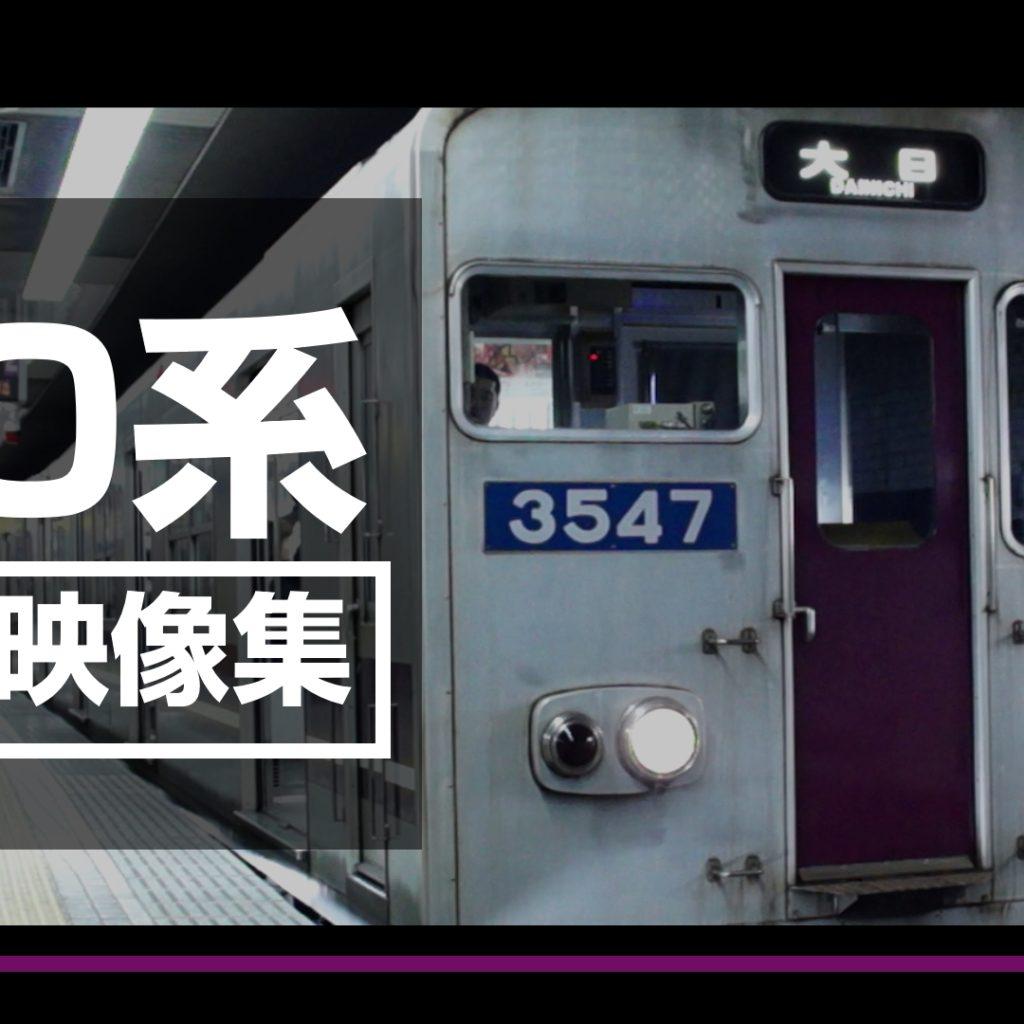 【Youtube#116】「懐かしの大阪市営地下鉄30系を1080pで振り返る」を公開しました
