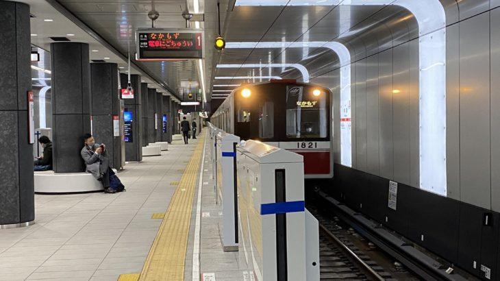 【御堂筋線】中津駅、7駅目のホームドア設置完了!