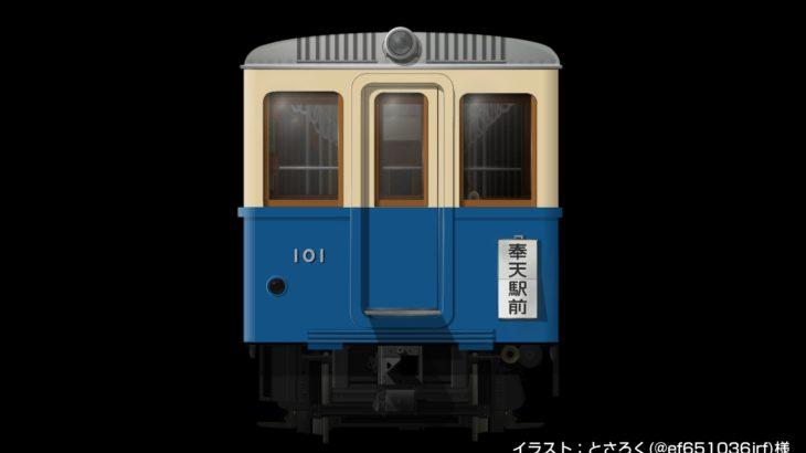 【形式紹介】奉天市地下鉄100形