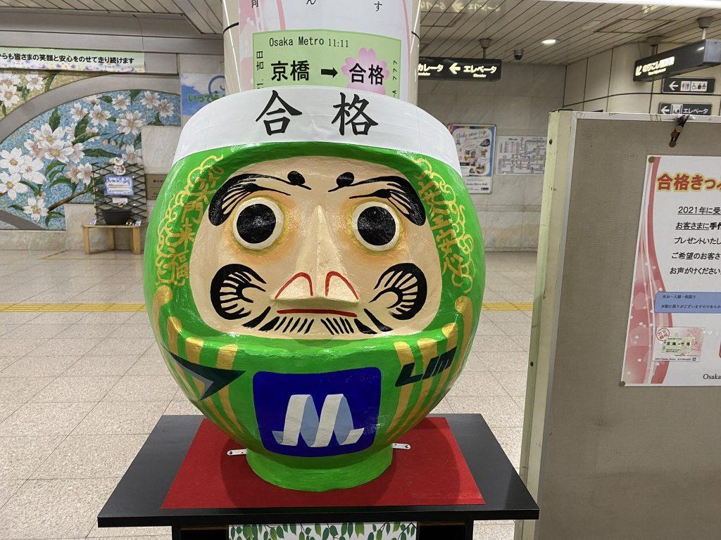 【長堀鶴見緑地線】京橋駅で合格記念のきっぷを配布中