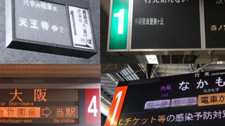 【御堂筋線】発車標、70年の歴史を振り返る