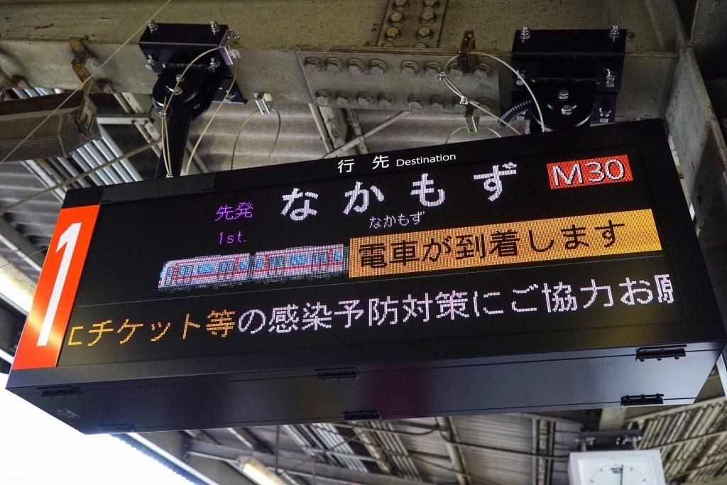 【御堂筋線】第5世代の発車標、稼働開始!【ドット職人の朝は早い】
