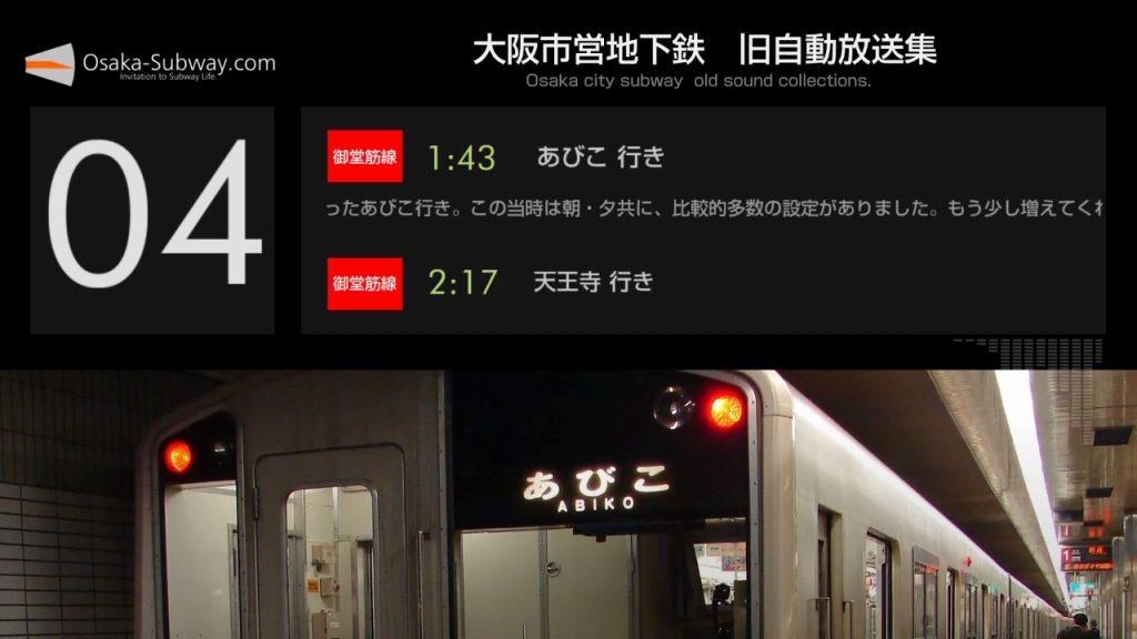 【Youtube#119】「大阪市営地下鉄 旧自動放送」を公開しました