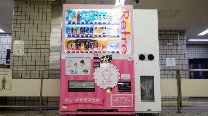 【関西初】ベビー用紙おむつの自販機を3駅に設置中