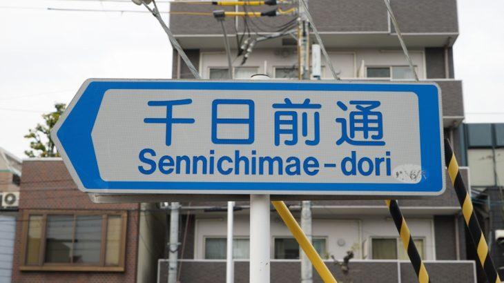 【コラム】大阪市の道はいつから名付けられた?御堂筋、千日前通…その歴史を追う