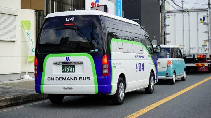 【乗車レビュー】オンデマンドバスに早速乗ってきた!!
