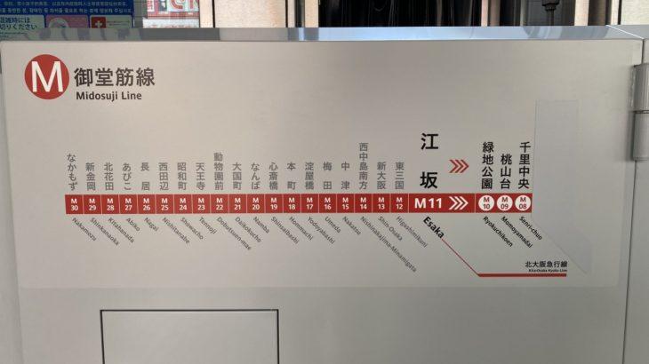 【御堂筋線】江坂駅ホームドアのサインが新様式に。箕面延伸も対応!