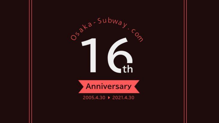 【ご報告】Osaka-Subway.comは16周年を迎えました