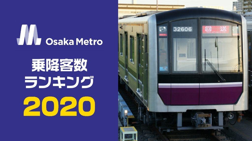 大阪メトロ乗降客数ランキング【2020年最新版】