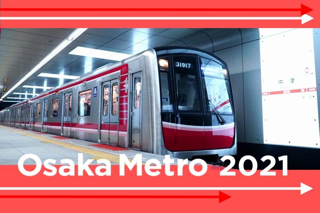 【解説】2021年度の大阪メトロはどうなる?事業計画を発表