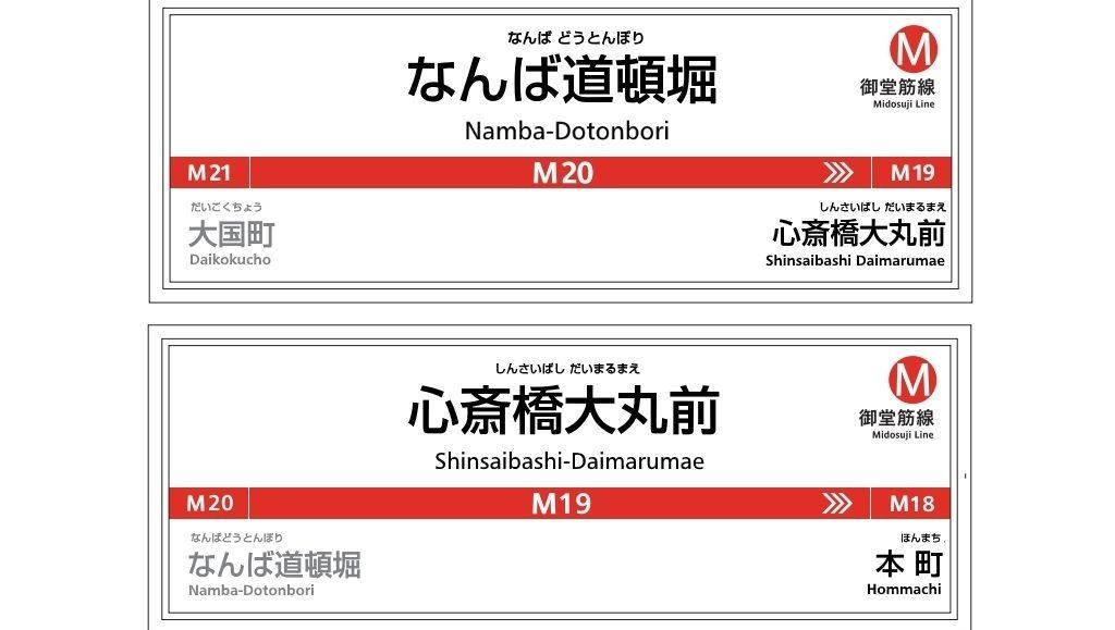 【エイプリルフールです】「なんば道頓堀」「心斎橋大丸前」駅など、3駅を改名へ!