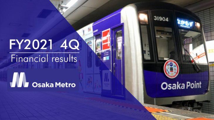 【決算】大阪メトロ、初の赤字計上(2020年度決算)