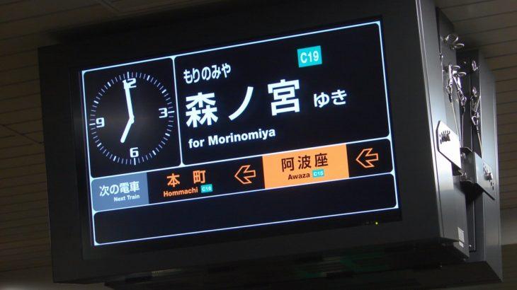 【特集】大阪地下鉄の記録 #06「中央線に新発車標が登場」